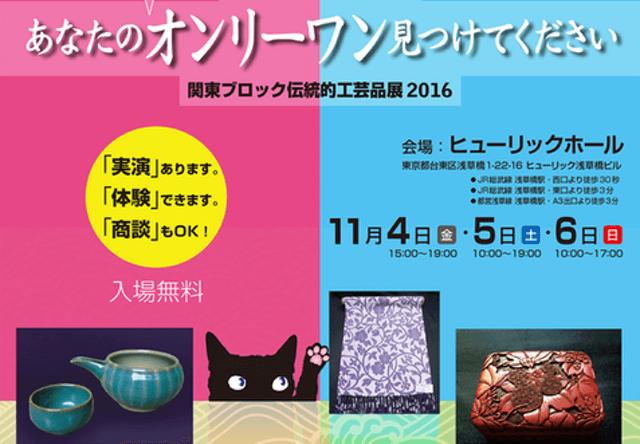 猫の工芸品も展示&販売、関東ブロック伝統的工芸品展2016