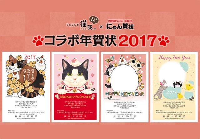 にゃん賀状×猫部のコラボ年賀状が発売!モデル猫も募集中