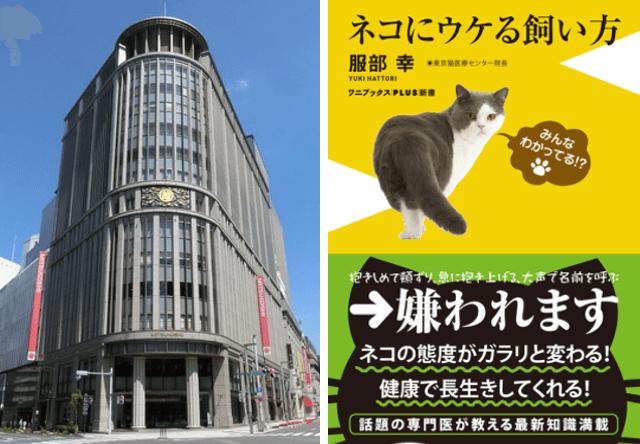 猫と快適に暮らすセミナー、東京猫医療センターの「服部幸」獣医師が日本橋三越で開催