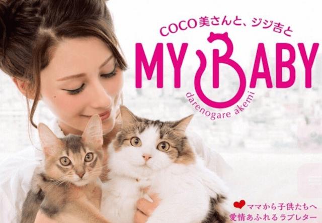 ダレノガレ明美、愛猫への想いが詰まったフォトブック「MY BABY COCO美さんと、ジジ吉と」を発売