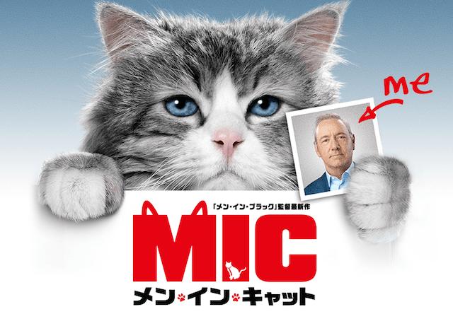 社長が猫になってしまうコメディ映画「メン・イン・キャット」