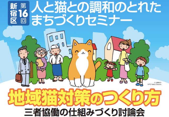 第16回、新宿区人と猫との調和のとれたまちづくりセミナー