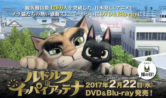 3DCGアニメ映画ルドルフとイッパイアッテナがDVD&ブルーレイで発売