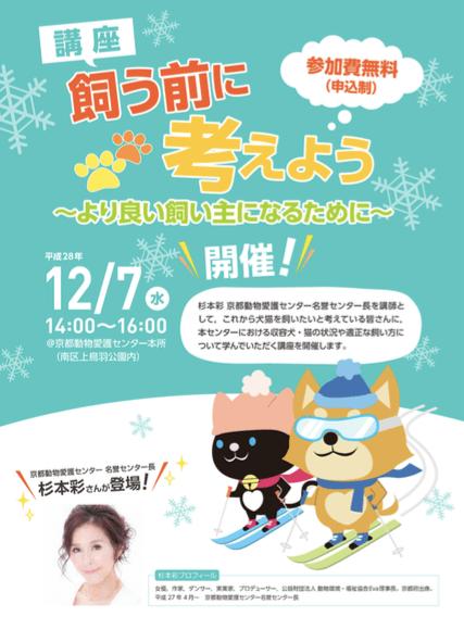 京都動物愛護センターで杉本彩さんが講演、「飼う前に考えよう~より良い飼い主になるために~」