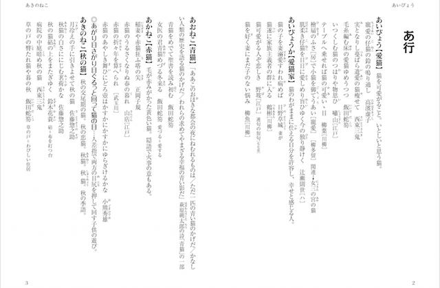 猫の国語辞典(あ行)参考イメージ1