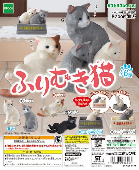 エポック社「カプセルコレクション」の猫フィギュア「ふりむき猫」