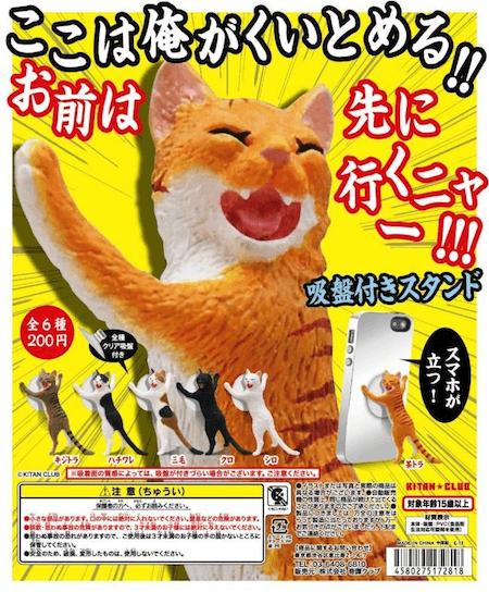 カプセルトイ(ガチャガチャ)の猫フィギュア「くいとめるニャー」