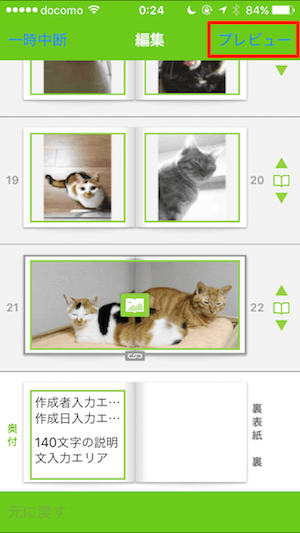 「TOLOT」のフォトブック作成手順、プレビュー画面への移動
