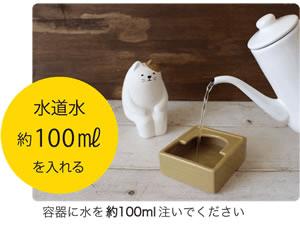 電源不要の陶器製加湿器「潤い足湯マスコット ねこ」の使い方は容器にお水を注ぐだけ