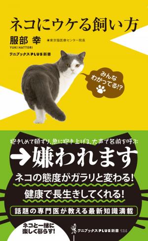書籍「ネコにウケる飼い方」服部幸著