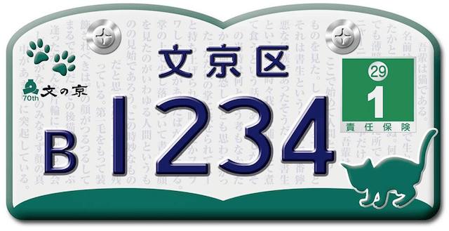 猫がデザインされた、文京区70周年記念オリジナルナンバープレート