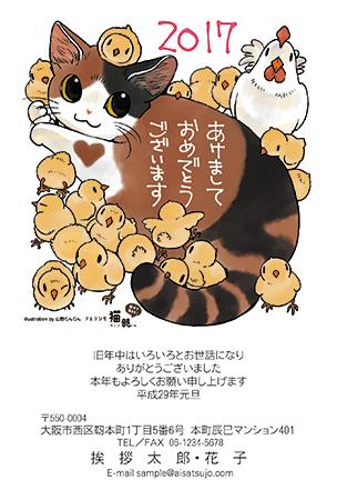 にゃん賀状×猫部のコラボ年賀状「コケコッコー!だにゃん♪」