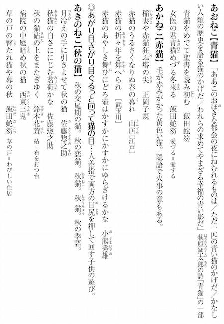 猫の国語辞典(あ行)参考イメージ3