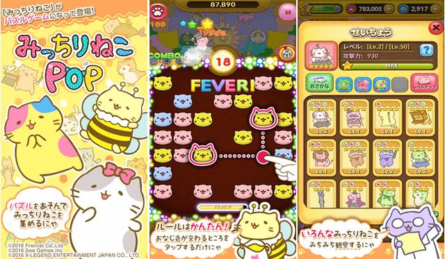 スマホ向けパズルゲームアプリ「みっちりねこPOP」の画面イメージ
