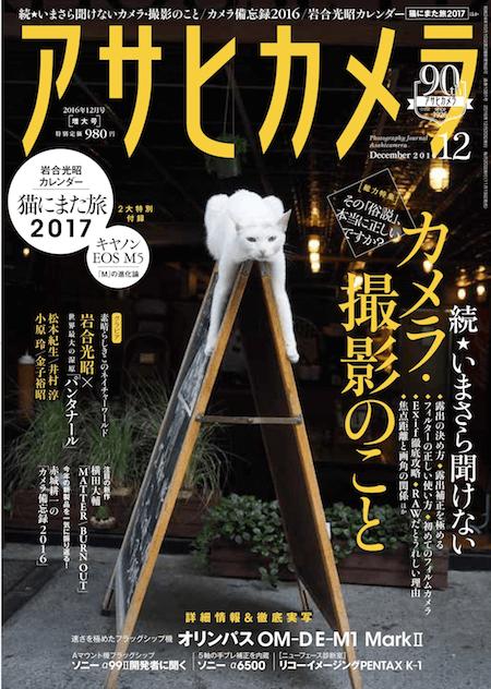 「アサヒカメラ」12月号の本誌表紙は、岩合さんが撮影したニューヨークの猫