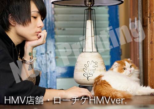 HMV店舗・ローチケHMV購入特典、ワタナベマホト 未公開カットフォトカードA(ふうたをツンツンver.)