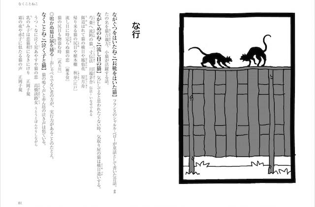 猫の国語辞典(な行)参考イメージ1