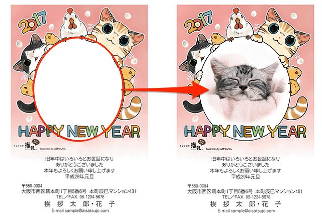 にゃん賀状×猫部のコラボ年賀状「一緒にごあいさつにゃん♪」
