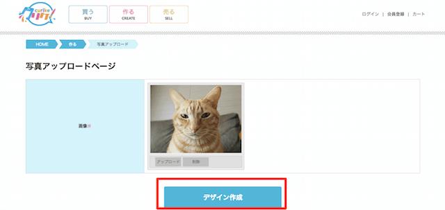 いぬねこクリケで取り込んだ猫の写真を使ってデザイン作成