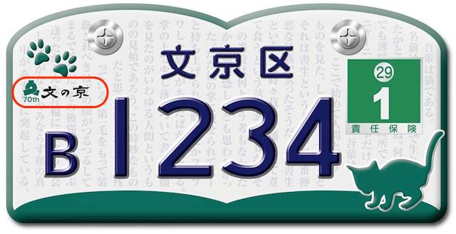 ナンバープレートには文京区の由来「文の京」の文字も