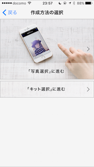 「TOLOT」のフォトブック作成手順、写真選択