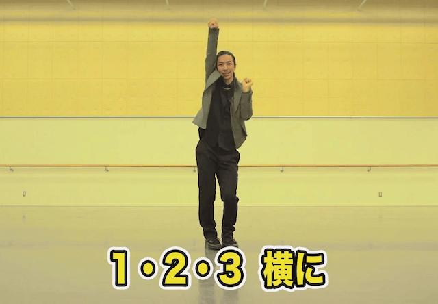 上野隆博氏が考案した、皆が踊りやすい振り付けになっているサビのシーンの解説