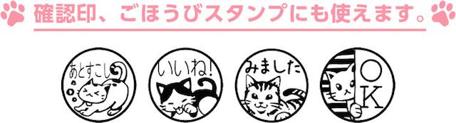 特典やポイントカードのスタンプにも使える、猫スタンプ「おなまえ ねこずかん」