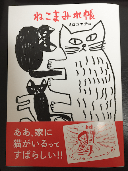 ミロコマチコさんが愛猫との日常をイラスト、エッセイ、マンガで綴った猫本「ねこまみれ帳」の表紙
