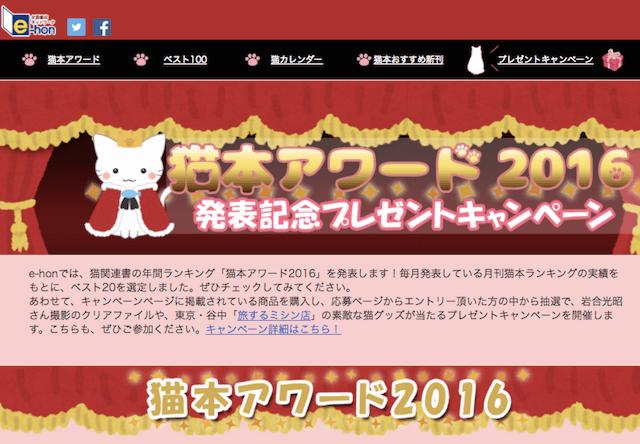 オンライン書店の「e-hon」が発表した2016年の猫本ランキング