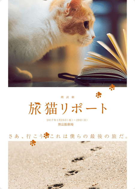 有川浩氏による長編小説「旅猫リポート」