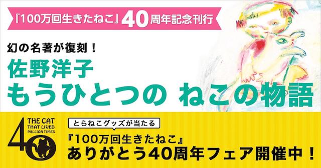 佐野洋子さんの絵本「100万回生きたねこ」、ありがとう40周年フェアが開催