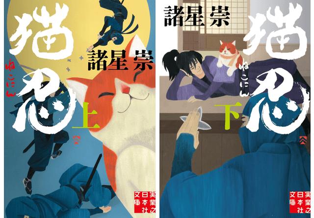 小説版の「猫忍」