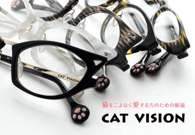 猫耳や肉球などがデザインされたメガネ、「CAT VISION(キャットビジョン)」