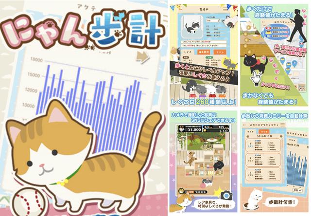 歩くと猫が育つ!歩数計付き育成ゲームアプリ「にゃん歩計」