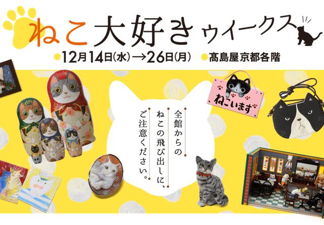 京都高島屋、猫マルシェや招き猫博覧会などのイベントを開催中