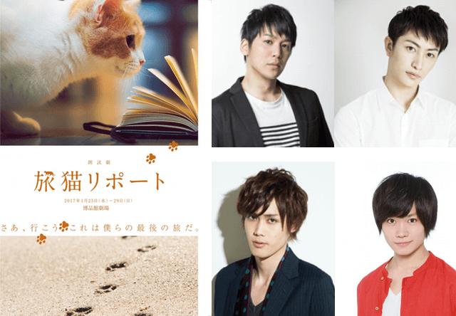 有川浩氏の小説「旅猫リポート」1/25から朗読劇の上演が決定