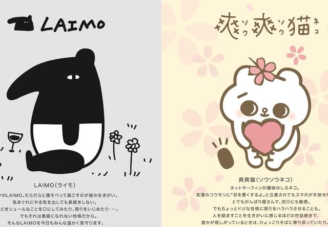 台湾生まれの人気キャラ、爽爽貓(そうそうねこ)とLAIMO(ライモ)