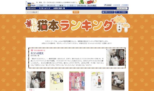オンライン書店の「e-hon」が発表している、月間猫本ランキング