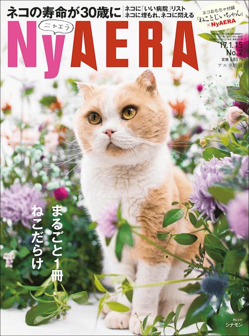 ニュース週刊誌AERAの猫バージョン「NyAERA(ニャエラ)」