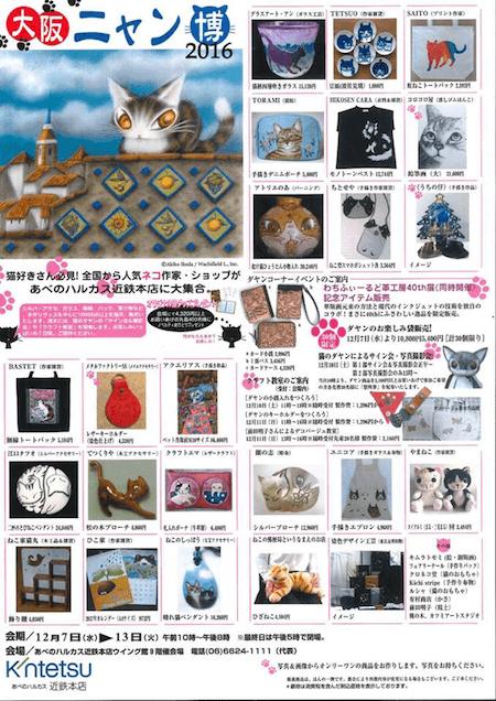 大阪ニャン博2016のパンフレット