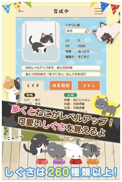 歩くと猫がレベルアップするゲームアプリ「にゃん歩計」