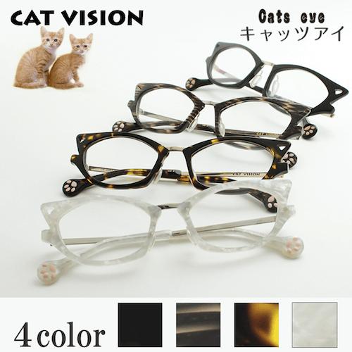 猫デザイン眼鏡「CAT VISION(キャットビジョン)、「キャッツアイ」デザインのカラーバリエーション