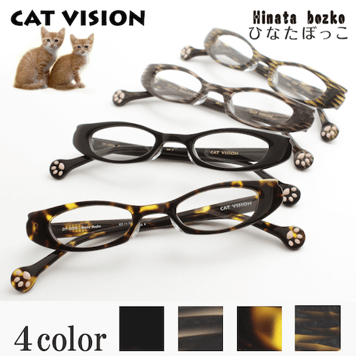 猫デザイン眼鏡「CAT VISION(キャットビジョン)、「ひなたぼっこ」デザインのカラーバリエーション