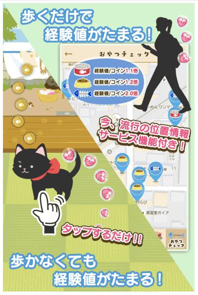 歩かなくても遊べるゲームアプリ「にゃん歩計」
