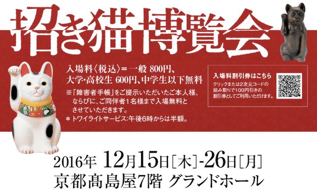 京都高島屋で開催中の「招き猫博覧会」