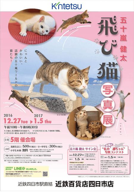五十嵐健太 飛び猫写真展。近鉄百貨店・四日市店