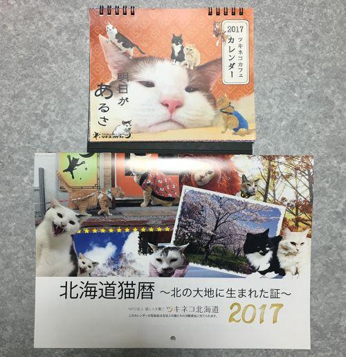 ツキネコ北海道 2017年壁掛け&卓上カレンダー2冊セット