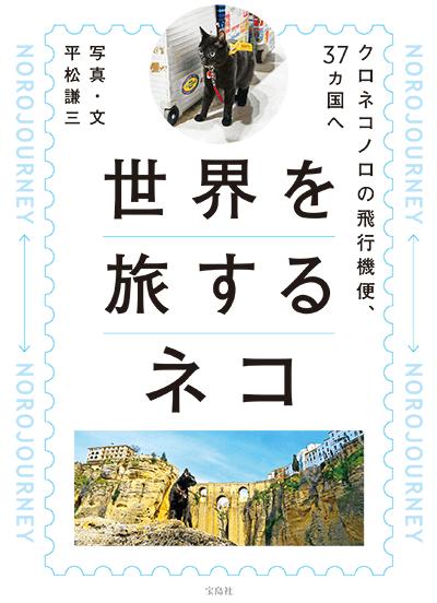 書籍「世界を旅するネコ クロネコノロの飛行機便、37ヵ国へ」