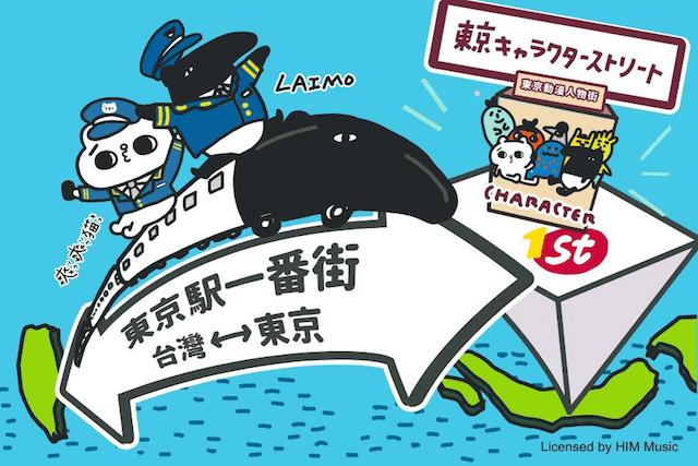 東京駅一番街に出店する「爽爽猫(そうそうねこ)」と「LAIMO(ライモ)」の期間限定ショップ