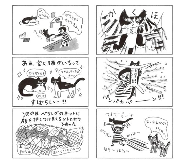 ミロコマチコさんの猫本「ねこまみれ帳」に掲載されているマンガ